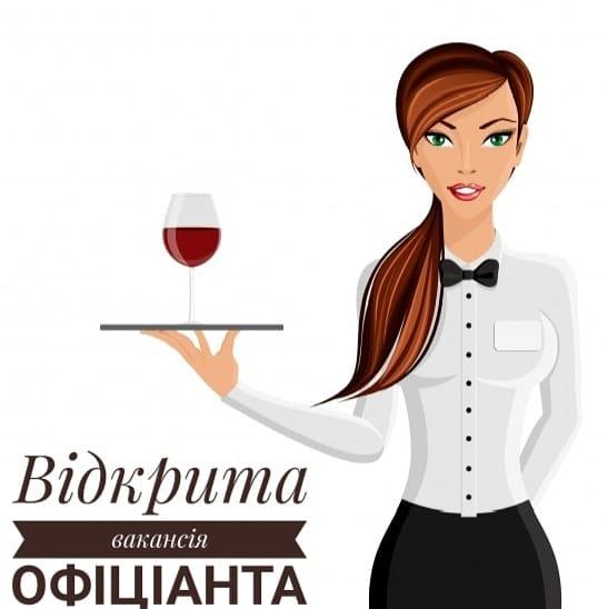 Вакансія офіціанта