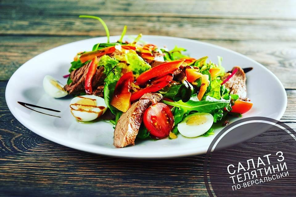 Салат з телятини по-версальськи