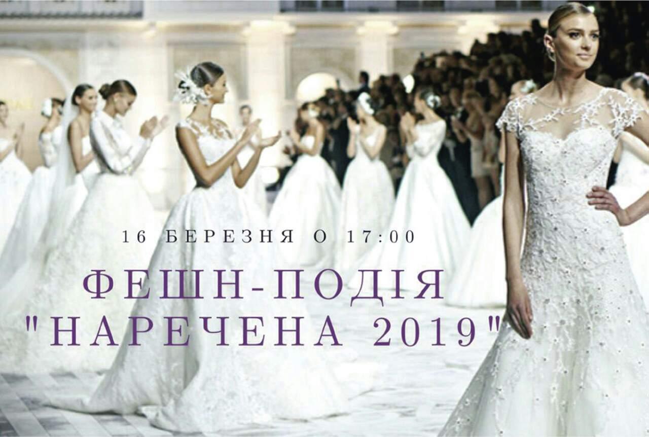 """Фешн-подія """"Наречена 2019"""""""
